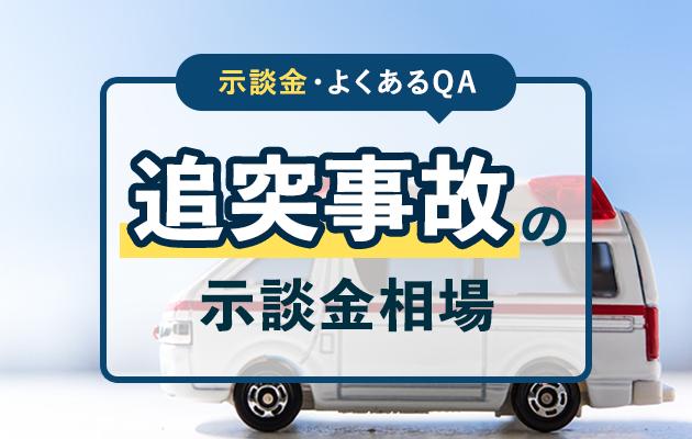 交通事故(追突事故)の示談金相場2019年版!よくあるQAもチェック