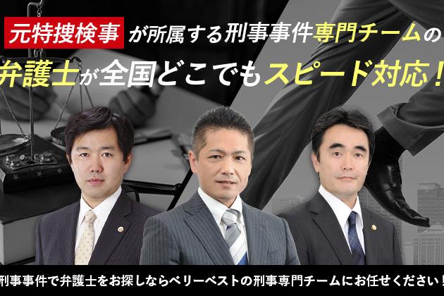 ベリーベスト法律事務所東京オフィス